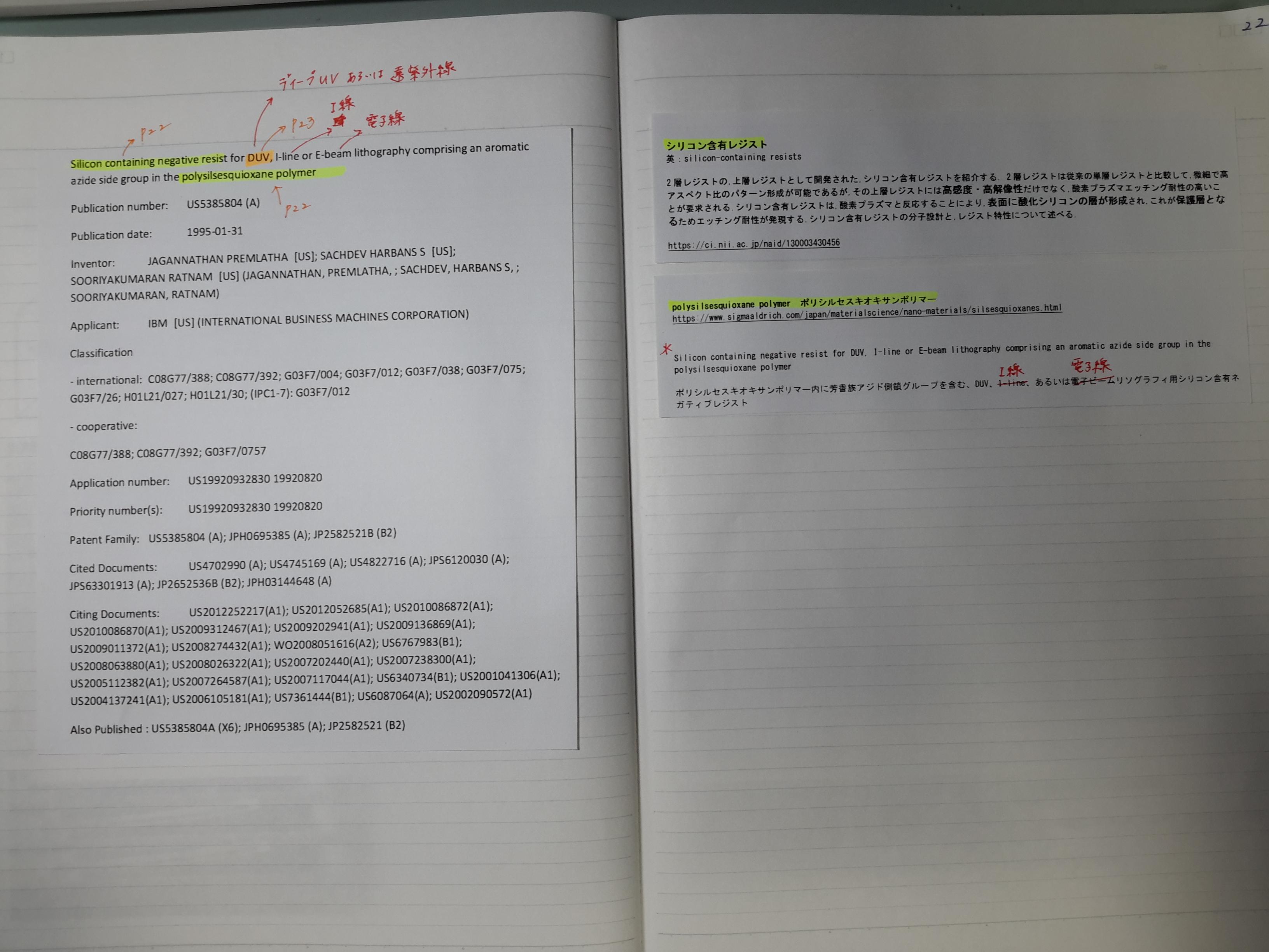 「IBM」ノート1
