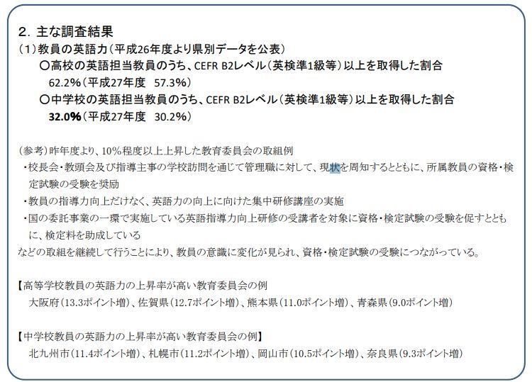 2018-10-21-文科省資料.jpg