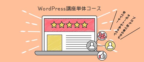 KokoDoki WordPress講座単体コース
