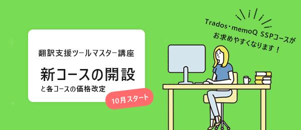 新コース Trados/memoQ OJTプラス WordPress講座単体コース